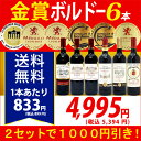 ▽楽天年間ランキング第2位2セット1000円引 送料無料 赤ワインセットすべて金賞フランス名産地ボルドー激旨赤6本セット ワイン^W0KGH3SE^