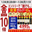 ▽楽天年間ランキング第2位2セット800円引 送料無料 赤ワ...