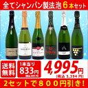 ▽5年連続楽天年間ランキング第1位 2セット800円引 送料無料 ワインセットスパークリング すべて本格シャンパン製法の極上辛口泡6本セット ワイン^W0A5E1SE^