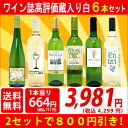 ▽[E]2セット800円引 送料無料 ワイン 白ワインセットワイン誌高評価蔵や金賞蔵ワインも入った辛口白6本セット チラシE^W0SW82SE^