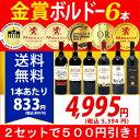 ▽楽天年間ランキング第2位2セット500円引 送料無料 赤ワ...