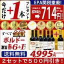 ▽楽天年間ランキング第2位2セット500円引 送料無料 赤