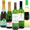 【送料無料】ソムリエ厳選白&本格シャンパン製法入り5本セットワインセット(白3本+泡2本)スパークリング^W0NW63SE^