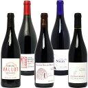 ワインセット 送料無料究極の職人ワイン すべてオーガニック蔵 こだわりローヌ名匠蔵5本セット ワイン ギフト wine gift パーティ 料理に合う 安くて美味しい W0R691SE