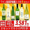 ▽2セット500円引 送料無料 ワイン 白ワインセットワイン誌高評価蔵や金賞蔵ワインも入った辛口白6本セット ^W0SW84SE^