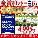 ▽2セット800円引 送料無料ワイン 白ワインセットすべて金...
