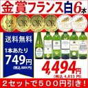 ▽2セット500円引 送料無料 ワイン 白ワインセットすべて...