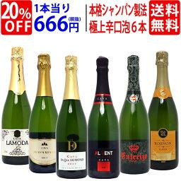 【<strong>送料無料</strong>】全て本格シャンパン製法 極上辛口泡6本セット <strong>ワインセット</strong> スパークリング ^W0A5F3SE^