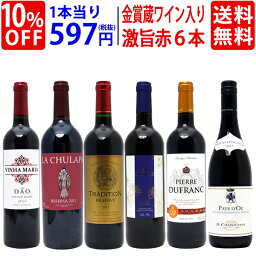 【<strong>送料無料</strong>】高評価蔵や金賞蔵も入った激旨赤6本セット <strong>ワインセット</strong> ^W0AHD8SE^