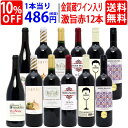 【送料無料】ワイン誌高評価蔵や金賞蔵ワインも入った激旨赤12本セット ワインセット (6種類各2本) W0AK33SE
