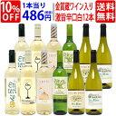 【送料無料】ワイン誌高評価蔵や金賞ワインも入った辛口白12本セット ワインセット (6種類各2本) W0ZS39SE