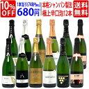 ワイン ワインセットすべて本格シャンパン製法の極上辛口泡12本セット 送料無料 スパークリング (6種類各2本) 家飲み 宅飲みセット おうち時間 ^W0AC22SE^