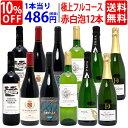 ワイン ワインセット極上フルコース 赤白泡12本セット 送料無料 (赤6本、白2本、泡4本) (6種類各2本) 飲み比べセット ギフト 母の日 ^W0XX37SE^