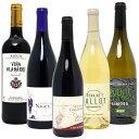 【送料無料】オーガニックワイン 極上赤白5本セット ワインセット (赤3本 白2本) BIO W02I69SE