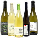 【送料無料】オーガニックワイン 極上白5本セット ワインセット BIO W04I04SE