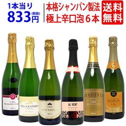 【送料無料】全て本格シャンパン製法 極上辛口泡6本セット <strong>ワインセット</strong> スパークリング ^W0A5F5SE^