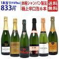 ワイン ワインセット全て本格シャンパン製法 極上辛口泡6本セット 送料無料 スパークリング 飲み比...