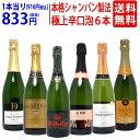 ワイン ワインセット全て本格シャンパン製法 極上辛口泡6本セット 送料無料 スパークリング 飲み比べセット ギフト …