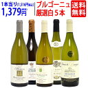 ワイン ワインセットブルゴーニュ厳選白5本セット 送料無料 飲み比べセット ギフト お中元 ^W0CHA9SE^