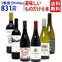 ワイン ワインセット美味しいものだけ6本セット 送料無料 (赤4本+白2本) 飲み比べセット ギフト 母の日 ^W0F769SE^
