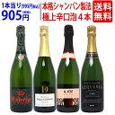 ワイン ワインセットすべて本格シャンパン製法の豪華泡4本セット 送料無料 スパークリング 飲み比べセット ギフト お中元 ^W0GR25SE^