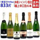 ワイン ワインセット全て本格シャンパン製法 極上辛口泡6本セット 送料無料 スパークリング 飲み比べセット ギフト ^…