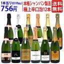 ワイン ワインセットすべて本格シャンパン製法の極上辛口泡12本セット 送料無料 スパークリング (6種類各2本) 飲み比べセット ギフト ^W0AC24SE^