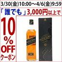 ジョニーウォーカー ブラックラベル(黒ラベル) 12年 40度 箱付 700ml(正規品)【スコッ