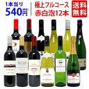 【送料無料】極上フルコース 赤白泡12本セット ワインセット (赤6本、白4本、泡2本) ^