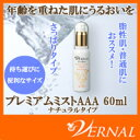 プレミアムミストAAA60ml (美容/コスメ/スキンケア/化粧水/保湿/シャワー/ミスト/スプレー/ミニサイズ/uvケア/乾燥肌/美容液 保湿/化粧水/保湿化粧水/化粧くずれ/スプレー/バーナル/無添加)