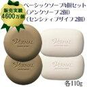 ベーシックシリーズソープ4個セット(アンク110g・ザイフ110g)【洗顔石鹸】【送料無