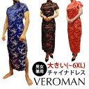 コスプレ 大きいサイズ 女装 チャイナドレス メンズ Veroman #PPI