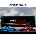BMW TYPE-FXH V-MOTION AVインターフェイス F20/F21 F22/F23/F45/F46 F30/31/34GT F32/F33/F36 HDMIダイレクト入力 CarPlay ミラーリング
