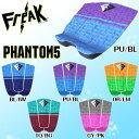FREAK【フリーク ファントム】 PHANTOM5 サーフィン デッキパッド