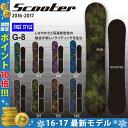 16-17 SCOOTER(スクーター) G8 ジーエイト FREE STYLE≪16-17SCOOTER_sb≫スノーボード スクーター 日本正規品 板 スノボ