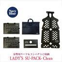 ショッピングキャリー LADY'S SU-PACK Clean NabyBlueレディース スーパック クリーン[抗菌・消臭]ネイビーブルー /女性用スーツ入れ/出張・旅行 就活 お祝い 贈り物 プレゼント