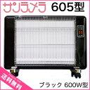 サンラメラ 遠赤外線セラミックヒーター 600W ブラック 【暖房能力:4.5〜8畳】
