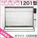 ショッピングパネルヒーター 遠赤外線輻射式セラミックヒーター サンラメラ1200W型(06SUN02-1201W型) サンラメラ 1201型