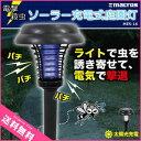 ライトで虫を誘き寄せて、電気で撃退!太陽光充電式