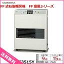 ショッピング石油ストーブ CORONA(コロナ) FF式石油暖房機 FF温風シリーズ FF-VG3515Y-W ナチュラルホワイト| 宅配便 送料無料★まとめ割W