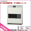 ショッピング石油ストーブ CORONA(コロナ) FF式石油暖房機 FF温風シリーズ FF-VG3515S-W ナチュラルホワイト| 宅配便 送料無料★まとめ割W