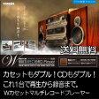 【あす楽】 全国送料無料 VERSOS Wカセットマルチレコードプレーヤー VS-M003 ベルソス 【smtb-TK】_