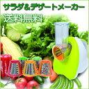 送料無料 サラダ デザート カット 野菜 果物 フルーツ カッター