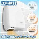 送料無料 乾燥 省スペース 家庭用 温風 ハンドドライヤー 送風 VS-H006 ベルソス VERSOS