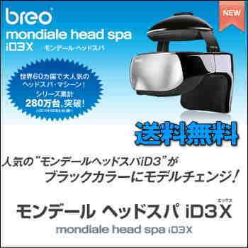 人気のiD3がモデルチェンジ!breo モンデー��� ヘッドスパ iD3X mondiale head spa 【smtb-TK】_02P06Aug16