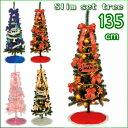 【あす楽】 全国送料無料 セットツリー スリムセットツリー 135cm RT14135 全4色 SLIM SET TREE 【smtb-TK】_02P03Dec16