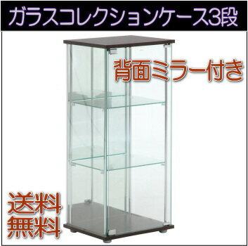 ガラスコレクションケース 3段 (背面ミラー付き) TMG-G02 96048 不二貿易 【smtb-TK】_02P29Jul16