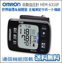 【あす楽】 全国送料無料 オムロン 自動血圧計 HEM-6310F 手首式 OMRON 【smtb-TK】_02P01Oct16