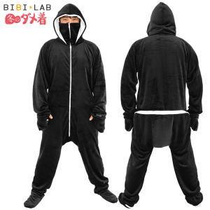 ルームウェア BIBI LAB ニュータイプ着る毛布 冬のダメ着 2019 Ver. HFD-XL-BK-19 ブラック XLサイズ 送料無料【VF】