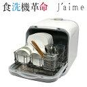 食器洗い乾燥機 食洗機 エスケイジャパン SDW-J5L(W...